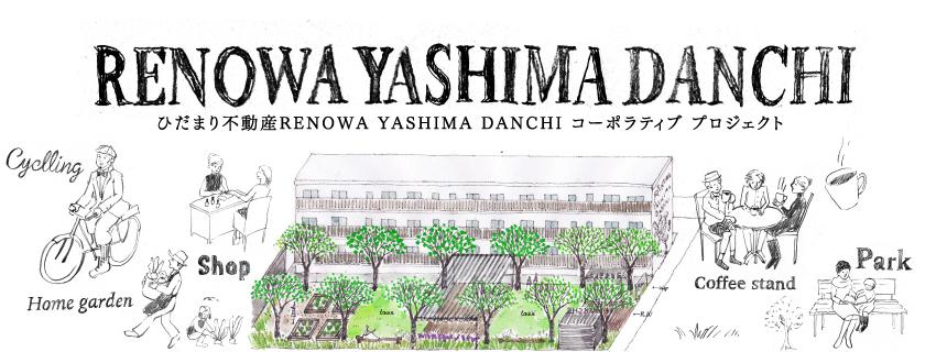 RENOWA YASHIMA DANCHI ひだまり不動産 コーポラティブ プロジェクト
